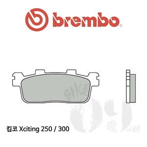 킴코 Xciting 250 / 300 /  브레이크 패드 브렘보 신터드