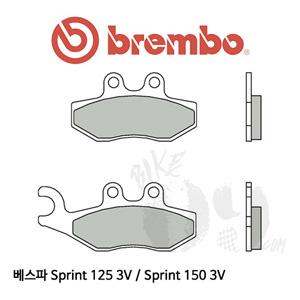 베스파 Sprint 125 3V / Sprint 150 3V / 프론트 왼쪽용 리어용 브레이크 패드 브렘보 신터드