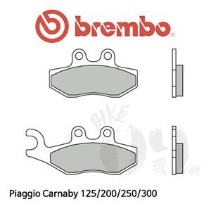 Piaggio Carnaby 125/200/250/300 프론트 왼쪽용 리어용 브레이크 패드 브렘보 신터드