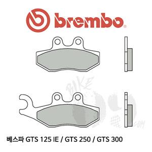 베스파 GTS 125 IE / GTS 250 / GTS 300 / 프론트 왼쪽용 리어용 브레이크 패드 브렘보 신터드