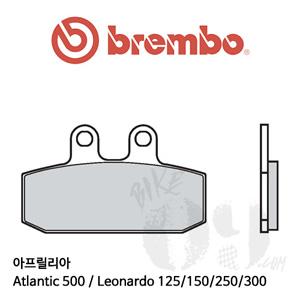 아프릴리아 Atlantic 500 / Leonardo 125/150/250/300 / 브레이크 패드 브렘보 신터드