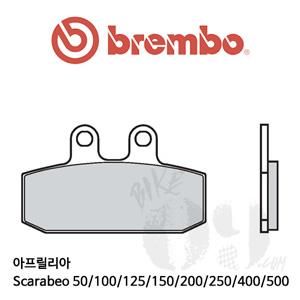 아프릴리아 Scarabeo 50/100/125/150/200/250/400/500 브레이크 패드 브렘보 신터드