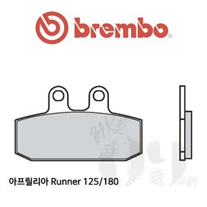 아프릴리아 Runner 125/180 브레이크 패드 브렘보 신터드