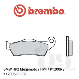 BMW HP2 Megamoto / HP4 / K1200R / K1200S 05-08 / 카본세라믹 리어용 오토바이 브레이크패드 브렘보