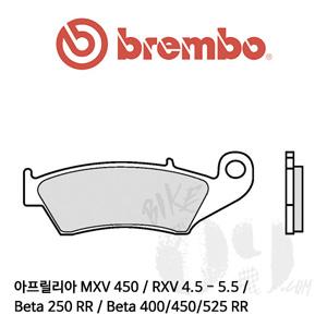 아프릴리아 MXV 450 / RXV 4.5 - 5.5 / Beta 250 RR / Beta 400/450/525 RR / 브레이크패드 브렘보