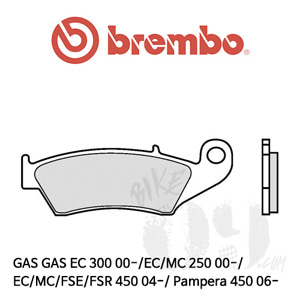 GAS GAS EC 300 00-/EC/MC 250 00-/EC/MC/FSE/FSR 450 04-/ Pampera 450 06- / 브레이크패드 브렘보