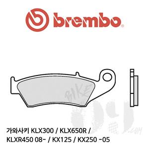 가와사키 KLX300 / KLX650R / KLXR450 08- / KX125 / KX250 -05 / 브레이크패드 브렘보