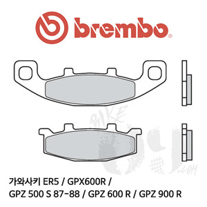 가와사키 ER5 / GPX600R / GPZ 500 S 87-88 / GPZ 600 R / GPZ 900 R / 브레이크패드 브렘보