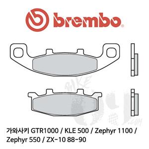 가와사키 GTR1000 / KLE 500 / Zephyr 1100 / Zephyr 550 / ZX-10 88-90 / 브레이크패드 브렘보
