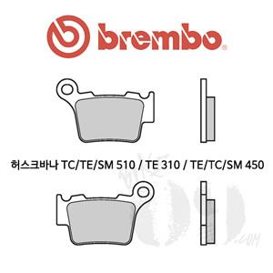허스크바나 TC/TE/SM 510 / TE 310 / TE/TC/SM 450 / 오토바이 브레이크패드 브렘보