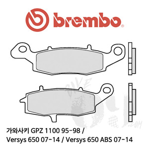 가와사키 GPZ 1100 95-98 / Versys 650 07-14 / Versys 650 ABS 07-14 / 브레이크패드 브렘보