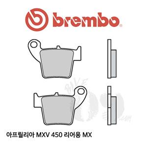아프릴리아 MXV 450 리어용 MX 브레이크패드 브렘보