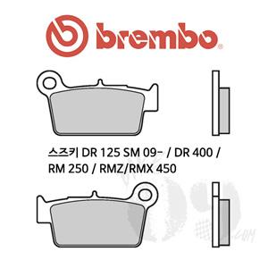 스즈키 DR 125 SM 09- / DR 400 / RM 250 / RMZ/RMX 450 / 오토바이 브레이크패드 브렘보 신터드