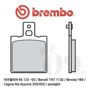 아프릴리아 RS 125 -05 / Benelli TNT 1130 / Bimota YB9 / Cagiva Ala Azzurra 350/650 / pastiglie / 리어용 브레이크패드 브렘보 신터드 스트리트