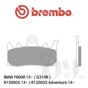 BMW F800R 15- / G310R / R1200GS 13- / R1200GS Adventure 14- / 브레이크패드 브렘보 신터드 스트리트