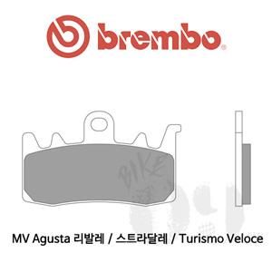 MV Agusta 리발레 / 스트라달레 / Turismo Veloce / 브레이크패드 브렘보 신터드 스트리트