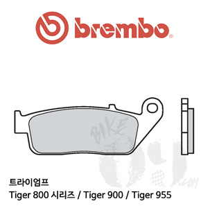트라이엄프 Tiger 800 시리즈 / Tiger 900 / Tiger 955 / 브레이크패드 브렘보 신터드 스트리트