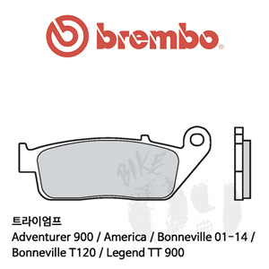 트라이엄프 Adventurer 900 / America / Bonneville 01-14 / Bonneville T120 / Legend TT 900 / 오토바이 브레이크패드 브렘보 신터드 스트리트