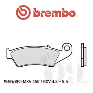아프릴리아 MXV 450 / RXV 4.5 - 5.5 / 브레이크패드 브렘보 신터드