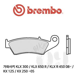 가와사키 KLX 300 / KLX 650 R / KLX R 450 08- / KX 125 / KX 250 -05 / 브레이크패드 브렘보 신터드