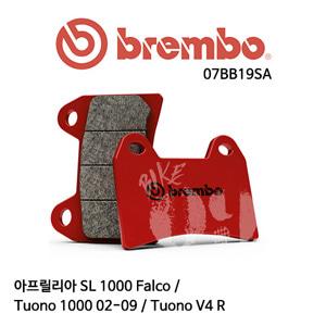 아프릴리아 SL 1000 Falco / Tuono 1000 02-09 / Tuono V4 R / 브레이크패드 브렘보 신터드 스트리트
