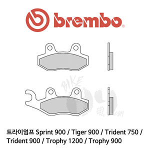 트라이엄프 Sprint 900 / Tiger 900 / Trident 750 / Trident 900 / Trophy 1200 / Trophy 900 / 브레이크패드 브렘보 신터드 스트리트