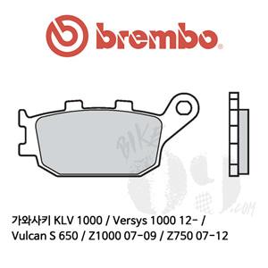 가와사키 KLV 1000 / Versys 1000 12- / Vulcan S 650 / Z1000 07-09 / Z750 07-12 / 리어용 브레이크패드 브렘보 신터드 스트리트