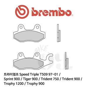 트라이엄프 Speed Triple T509 97-01 / Sprint 900 / Tiger 900 / Trident 750 / Trident 900 / Trophy 1200 / Trophy 900 / 오토바이 브레이크패드 브렘보 신터드 스트리트