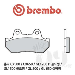 혼다 CX500 / CX650 / GL1200 D 골드윙 / GL1500 골드윙 / GL 500 / GL 650 실버윙 / 오토바이 브레이크패드 브렘보 신터드 스트리트