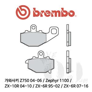 가와사키 Z750 04-06 / Zephyr 1100 / ZX-10R 04-10 / ZX-6R 95-02 / ZX-6R 07-16 / 리어용 브레이크패드 브렘보 신터드 스트리트