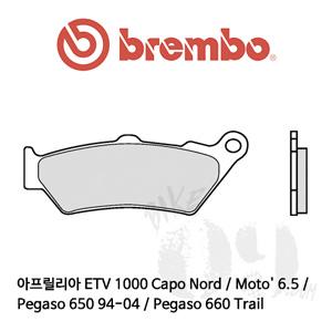 아프릴리아 ETV 1000 Capo Nord / Moto' 6.5 / Pegaso 650 94-04 / Pegaso 660 Trail / 브레이크패드 브렘보 신터드 스트리트 07BB03LA