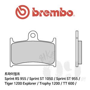 트라이엄프 Sprint RS 955 / Sprint ST 1050 / Sprint ST 955 / Tiger 1200 Explorer / Trophy 1200 / TT 600 / 브레이크패드 브렘보 신터드 스트리트