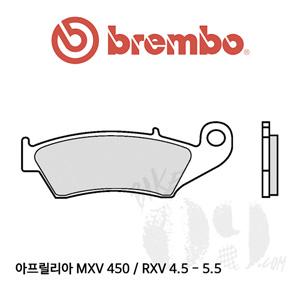 아프릴리아 MXV 450 / RXV 4.5 - 5.5 / 브레이크패드 브렘보 신터드 스트리트