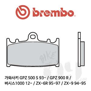 가와사키 GPZ 500 S 93- / GPZ 900 R / 버시스1000 12- / ZX-6R 95-97 / ZX-9 94-95 / 브레이크패드 브렘보 신터드 스트리트