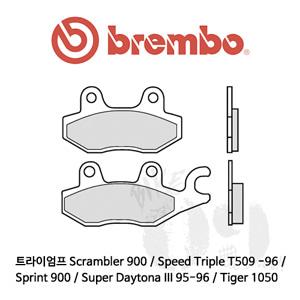 트라이엄프 Scrambler 900 / Speed Triple T509 -96 / Sprint 900 / Super Daytona III 95-96 / Tiger 1050 / 리어용 오토바이 브레이크패드 브렘보 신터드 스트리트