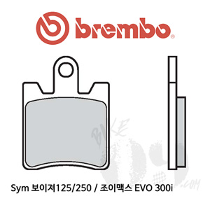 Sym 보이져125/250 / 조이맥스 EVO 300i / 프론트용 브레이크패드 브렘보 신터드 스트리트