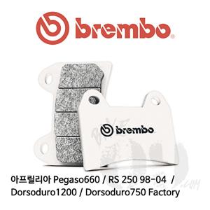아프릴리아 Dorsoduro1200 / Dorsoduro750 Factory / Pegaso660 / RS 250 98-04 / 브레이크패드 브렘보 신터드 스트리트