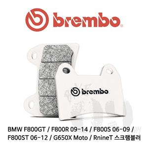 BMW F800GT / F800R 09-14 / F800S 06-09 / F800ST 06-12 / G650X Moto / RnineT 스크램블러 / 브레이크패드 브렘보 신터드 스트리트