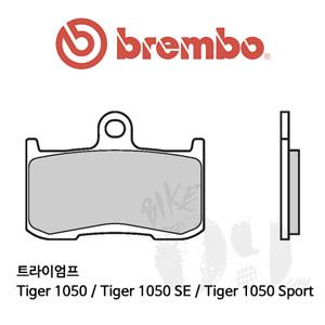 트라이엄프 Tiger 1050 / Tiger 1050 SE / Tiger 1050 Sport / 오토바이 브레이크패드 브렘보 신터드 스트리트