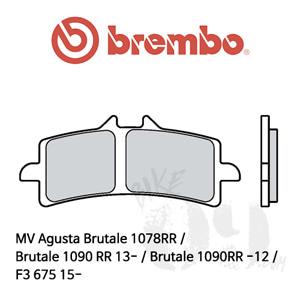 MV Agusta Brutale 1078RR / Brutale 1090 RR 13- / Brutale 1090RR -12 / F3 675 15- / 오토바이 브레이크패드 브렘보 신터드 스트리트