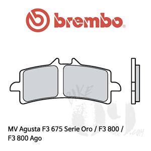 MV Agusta F3 675 Serie Oro / F3 800 / F3 800 Ago / 오토바이 브레이크패드 브렘보 신터드 스트리트