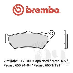 아프릴리아 ETV 1000 Capo Nord / Moto' 6.5 / Pegaso 650 94-04 / Pegaso 660 Trail / 브레이크패드 브렘보 신터드 스트리트 07BB0390