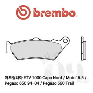 아프릴리아 ETV 1000 Capo Nord / Moto' 6.5 / Pegaso 650 94-04 / Pegaso 660 Trail / 브레이크패드 브렘보 신터드 스트리트 07BB0359