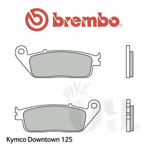 킴코 Downtown 125 브레이크패드 브렘보