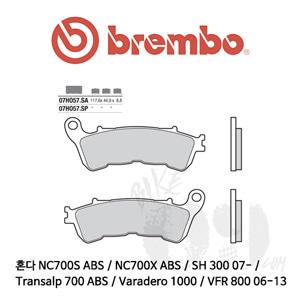 혼다 NC700S ABS / NC700X ABS / SH 300 07- / Transalp 700 ABS / Varadero 1000 / VFR 800 06-13 / 브레이크패드 브렘보 신터드 스트리트