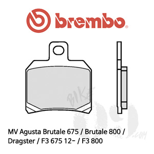 MV Agusta Brutale 675 / Brutale 800 / Dragster / F3 675 12- / F3 800 / 리어용 오토바이 브레이크패드 브렘보 신터드 스트리트