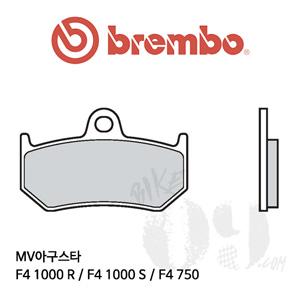 MV아구스타 F4 1000 R / F4 1000 S / F4 750 / 리어용 브레이크 패드 브렘보 신터드 스트리트
