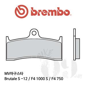 MV아구스타 Brutale S -12 / F4 1000 S / F4 750 / 오토바이 브레이크패드 브렘보