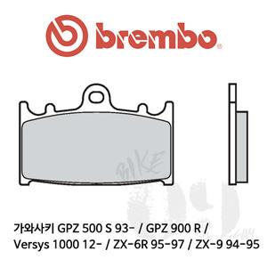 가와사키 GPZ 500 S 93- / GPZ 900 R / Versys 1000 12- / ZX-6R 95-97 / ZX-9 94-95 / 브레이크패드 브렘보