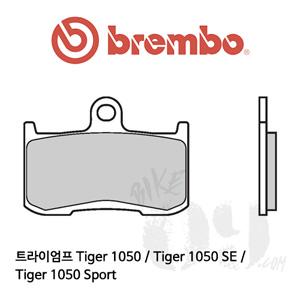 트라이엄프 Tiger 1050 / Tiger 1050 SE / Tiger 1050 Sport / 오토바이 브레이크패드 브렘보 익스트림 레이싱